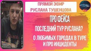 РУСЛАН ТУШЕНЦОВ CMH ПРО ИНЦИДЕНТЫ В ТУРЕ(INSTAGRAM LIVE 14.11.2018)