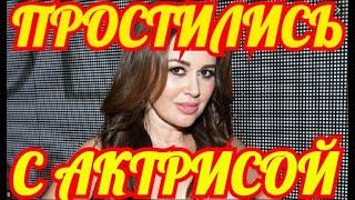 Россияне Простились с Анастасией Заворотнюк