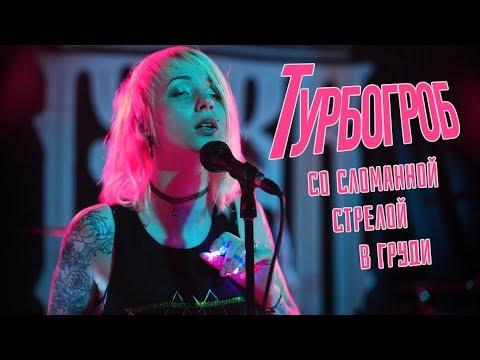 Турбогроб — Со сломанной стрелой в груди (Live at CSBR Studio 2019)