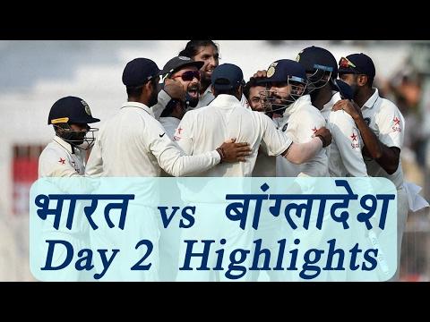India vs Bangladesh Test Match, Day 2 Highlights: Visitor trail by 646   वनइंडिया हिन्दी