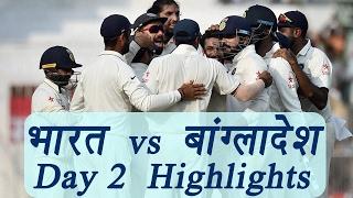 india vs bangladesh test match day 2 highlights visitor trail by 646   वनइ ड य ह न द