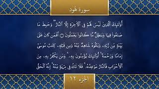Holy Qur'an Recitation | Part 12 | #Ramadan2021 | تلاوتِ قرآن مجید