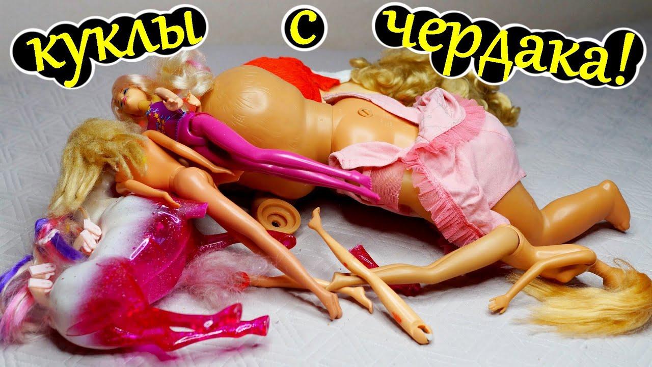 КУКЛЫ с ЧЕРДАКА! Вторая Жизнь! Волосы Мочалка! Как починить куклу! Сломалась кукла! Как убрать пятна