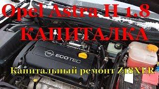Opel Astra H GTC Z18XER | капитальный ремонт двигателя серия 1