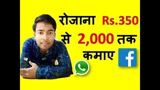 Earn Rs 2,000 Daily From Whatsapp, Facebook Post Share [HINDI]