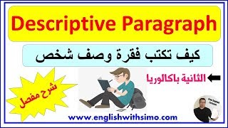 How To Write A Descriptive Paragraph (فقرة الوصف) By English With Simo