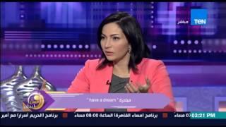 عسل أبيض - محمود عبد المجيد مؤسس مبادرة have adream يوضح أسباب تأسيس المبادرة