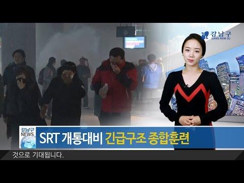 2016년 11월 넷째주 강남구 종합뉴스 이미지