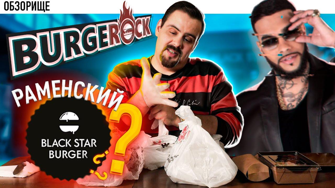 Доставка BurgerROCK | Берегитесь, Black Star Burger