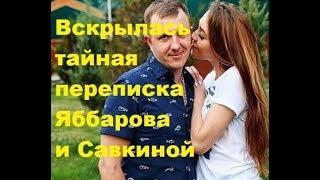 Вскрылась тайная переписка Яббарова и Савкиной. ДОМ-2 новости