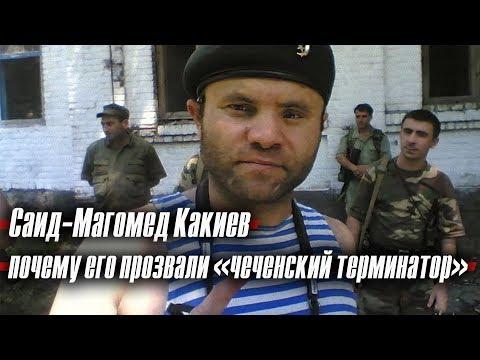 Саид-Магомед Какиев: почему его прозвали «чеченский терминатор»