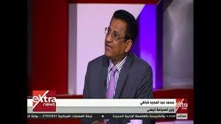 الآن   لقاء خاص مع وزير السياحة اليمني
