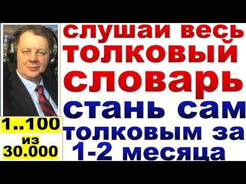 ТОЛКОВЫЙ СЛОВАРЬ ОЖЁГОВА, СЛОВА ОТ 1 до 100 из 32,000, ШКОЛЬНЫЙ РУССКИЙ, СТАНЬ ГРАМОТНЫМ БЫСТРО,