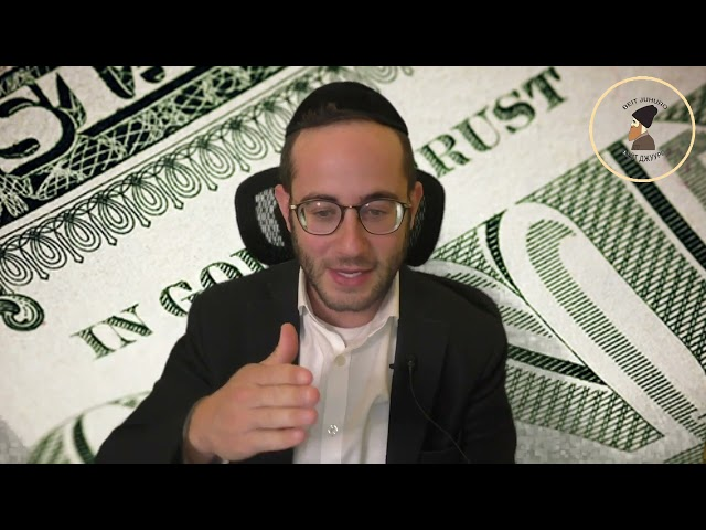 Emunah Part 37 In The Dollar We Trust Or In God We Trust Money Part 4