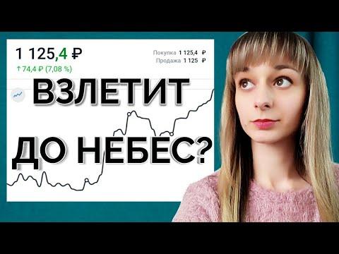 Акции рухнут на дно?? Покупать акции России 2020? Мои инвестиции в акции. Инвестиционный портфель.