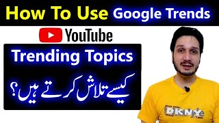 How To Use Google Trends in Urdu/Hindi | Trending Topics | What People Are Searching On YouTube
