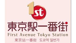解構東京駅一番街,日本將會新退稅制利旅客Tokyo Station First Avenue & New Tax refund Japan