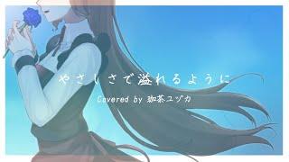 【歌ってみた】やさしさで溢れるように Covered by 珈茶ユヅカ【オリジナルMV】