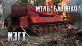 МТЛБ ''Базовая'' с УКТП ''Пурга-30''