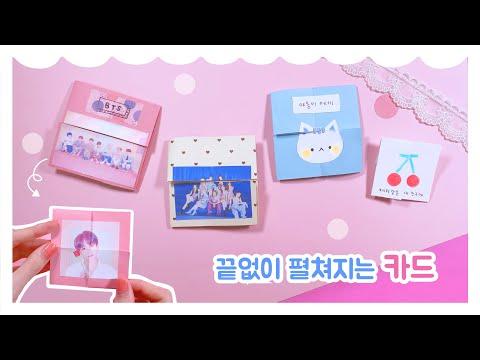 SUB) 신기한 카드 만들기 종이접기|이색 카드|방탄소년단 카드|Endless Card|Never Ending Card DIY|BTS DIY Card|Easy origami