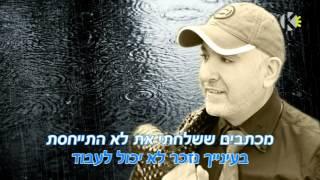 עופר לוי מאוהב בגשם שרים קריוקי ofer levi