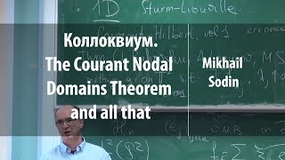 Коллоквиум. The Courant Nodal Domains Theorem and all that | Mikhail Sodin | Лекториум