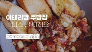 (오동통 새우)집에서 즐기는 스페인 전통음식 감바스 알…