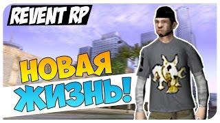 Revent RP - Новая жизнь! - SAMP #1