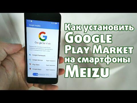 Почему на Meizu не открывается Play Market - рассматриваем