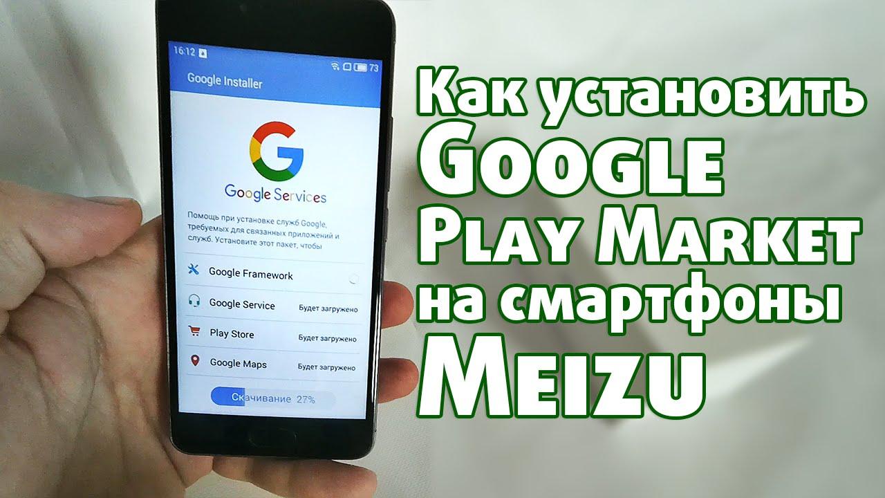 Скачать последнюю версию google play маркет 5. 9. 12 бесплатно без.