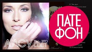 Алсу - Ты - это свет (Full album) 2014