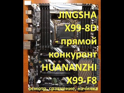Jingsha X99-8D (она же Kllisre X99-D8) - прямой конкурент Huananzhi X99-F8 Gaming