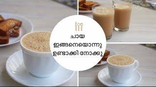 ഇങ്ങനെ 2 വിധത്തിൽ ഒന്ന് ചായ ഉണ്ടാക്കി നോക്കൂ||Milk powder Tea and Fresh milk Tea