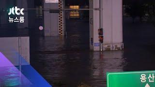 물에 잠긴 한강공원들…이 시각 잠수교 수위는? / JTBC 뉴스룸