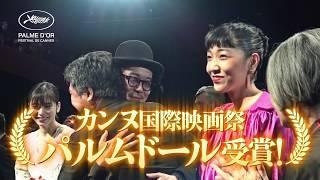 第71回カンヌ国際映画祭 最高賞 パルムドール 受賞》 6/2(土)・3(日)先...