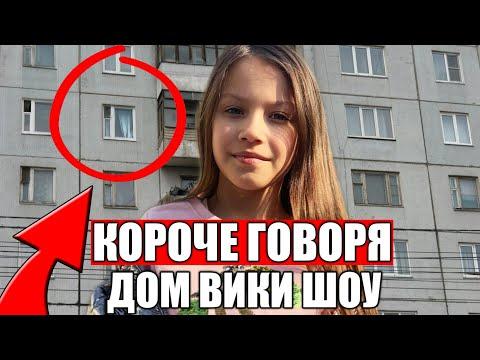 КОРОЧЕ ГОВОРЯ НАШЁЛ ДОМ ВИКИ ШОУ / Viki Show