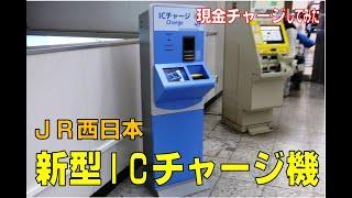 【尼崎駅だけ?】JR西日本の新型ICチャージ機でモバイルSuicaに現金チャージしてみた【VC70?】