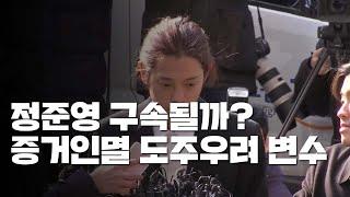 '성관계 몰카' 정준영 구속 여부 오늘 결정 / YTN