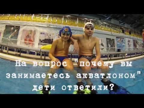 Детская секция по  Акватлону в Волгограде.