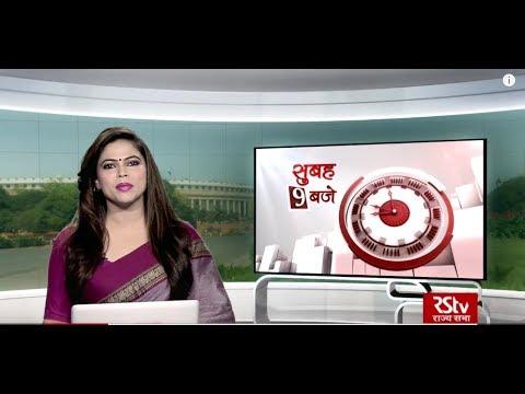 Hindi News Bulletin | हिंदी समाचार बुलेटिन – July 20, 2019 (9 am)