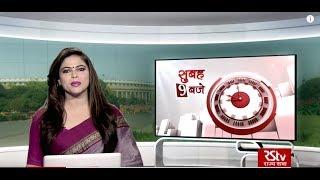 Hindi News Bulletin हिंदी समाचार बुलेटिन – July 20 2019 9 am