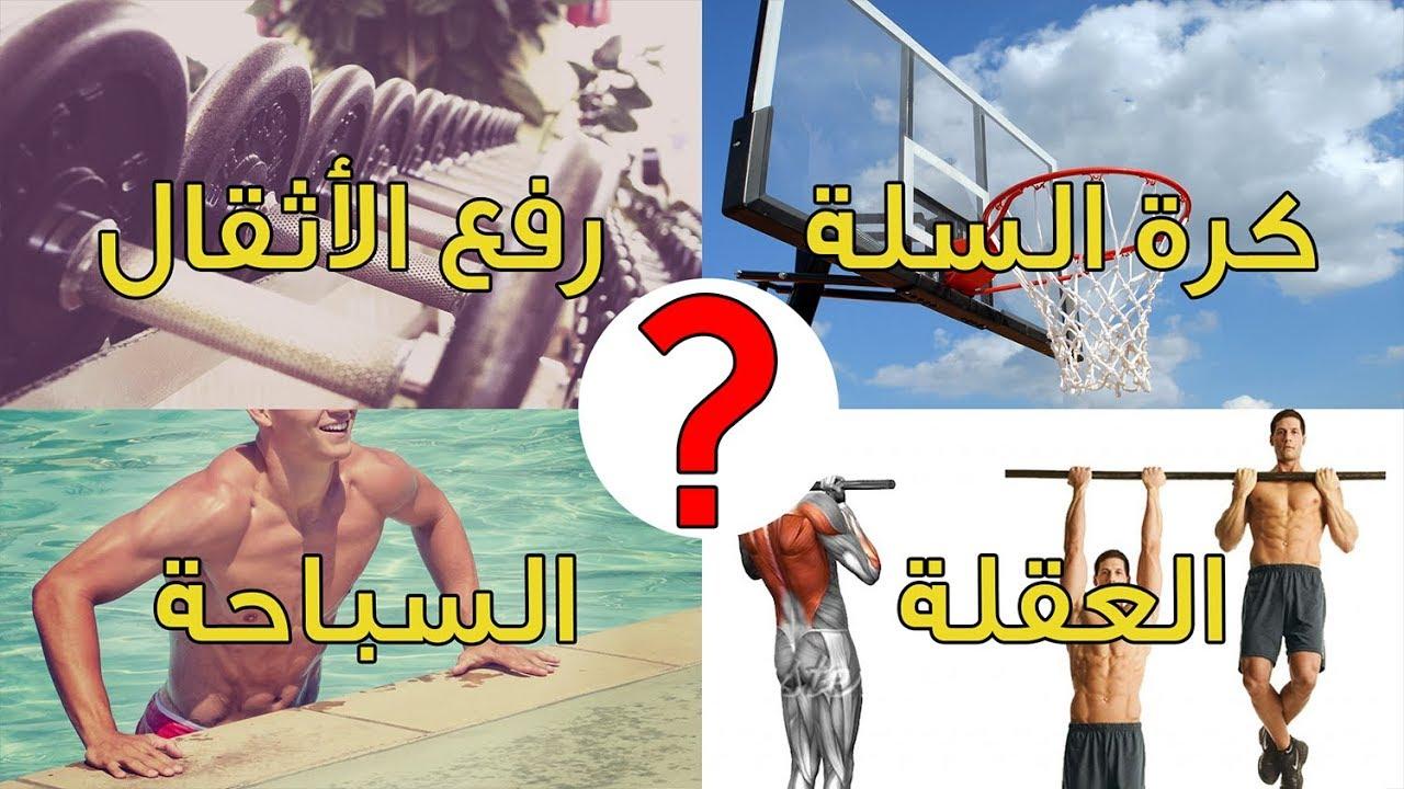 ما هي افضل رياضة لزيادة طول القامة؟