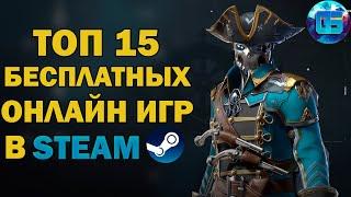 Топ 15 Бесплатных Онлайн Игр в Steam | Бесплатные MMO игры в Стим Часть 1
