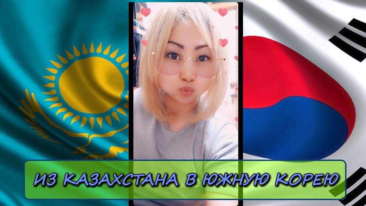 Как переехать в корею из казахстана цена квартира в дубае