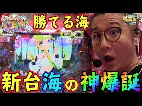 【新台】【Pスーパー海物語IN JAPAN2】日直島田の優等生台み〜つけた♪【海物語】【パチスロ】【パチンコ】【新台動画】