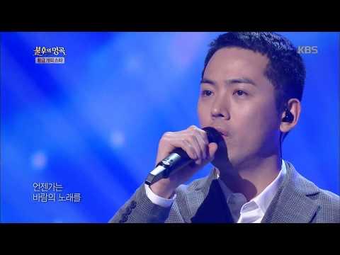 불후의명곡 Immortal Songs 2 - 김용진 - 바람의 노래.20180106