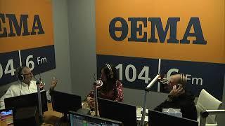 Η Βίκυ Φλέσσα και ο Βαγγέλης Τσαμήτας στο MeaCulpa