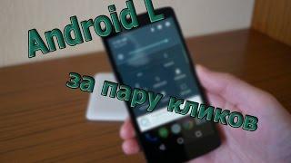 [#АГ] Android Lили М за пару кліків на будь-якому смартфоні|планшеті