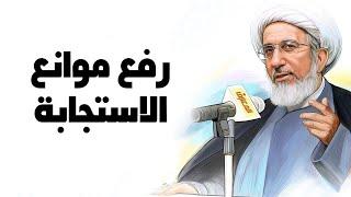 رفع موانع الاستجابة - الشيخ حبيب الكاظمي