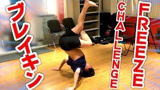 ザカオが出題したブレイクダンスの技を決めろ!フリーズ対決で勝つのは誰だ!?